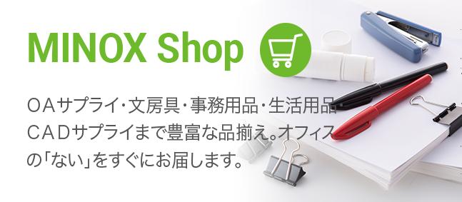 MINOX shop