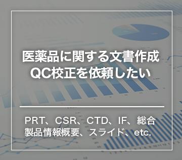 医薬品に関する文書作成QC校正を依頼したい