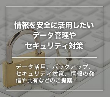 情報を安全に活用したいデータ管理やセキュリティ対策